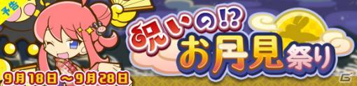 「ぷよぷよ!!クエスト」★6「お月見ナイトのヒルダ」をゲットしよう!限定イベント「呪いの!?お月見祭り」が9月18日より実施