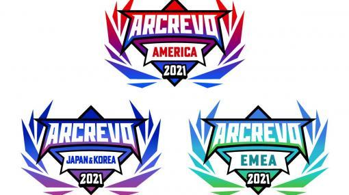 「GUILTY GEAR -STRIVE-」を用いたeスポーツ大会「ARCREVO 2021」が世界の3地域にて開催決定!