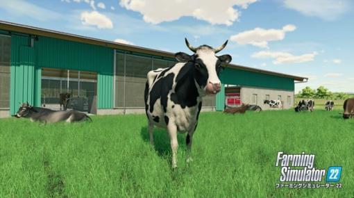 みんなと仲良く農業生活!シリーズ最新作『ファーミングシミュレーター 22』PC/コンソール間のクロスプレイ対応決定