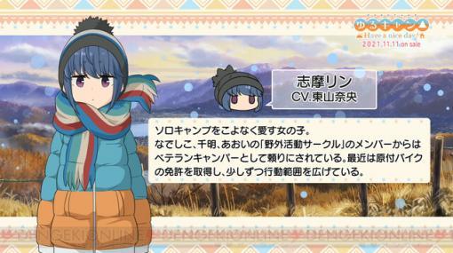 ゲーム『ゆるキャン』東山奈央さんの音声コメントムービー公開