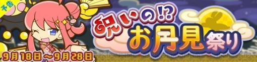 """『ぷよクエ』""""お月見ナイトのヒルダ""""が手に入るイベント開催"""
