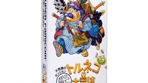 『トルネコの大冒険 不思議のダンジョン』がスーパーファミコンで発売された日。ローグライクを日本に広めた1000回遊べるRPG【今日は何の日?】