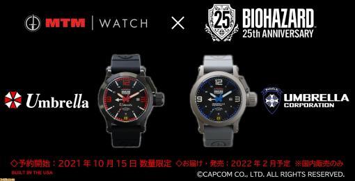 『バイオハザード』×MTM Watchコラボウォッチが登場! アンブレラ社の腕時計が10月15日より予約受付開始