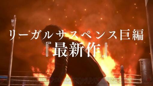 発売までもう少し!『ロストジャッジメント』新TVCM映像公開