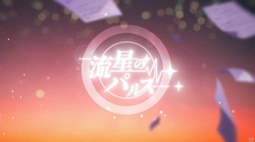 「プロジェクトセカイ カラフルステージ! feat. 初音ミク」Leo/needとMEIKOが歌う「流星のパルス」セカイver.のフルサイズ2DMV公開!