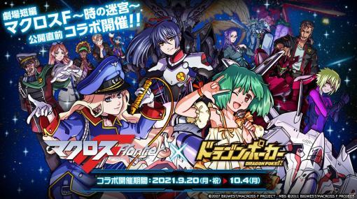 アニメ「マクロスF」×「ドラゴンポーカー」のデカルチャーなコラボがスタート!