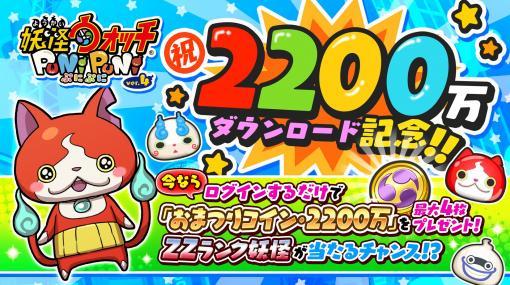 「妖怪ウォッチ ぷにぷに」のDL数が2200万を突破。記念ログインボーナスが開催