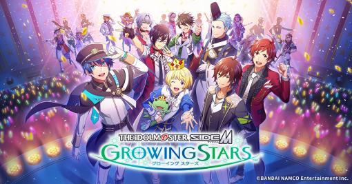 「アイドルマスター SideM GROWING STARS」の事前登録受け付けが開始。第1弾CMも公開