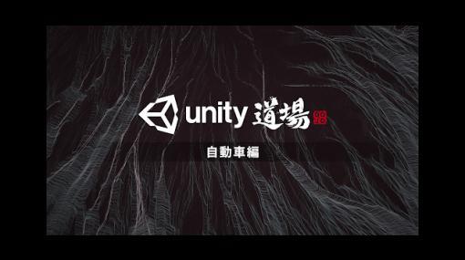 産業向けUnity公式オンラインセミナー「Unity道場 自動車編」開催決定(ユニティ・テクノロジーズ・ジャパン) - ニュース