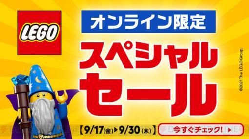 『LEGO(レゴ)』オンライン限定で格安セールを実施中! 9/30まで