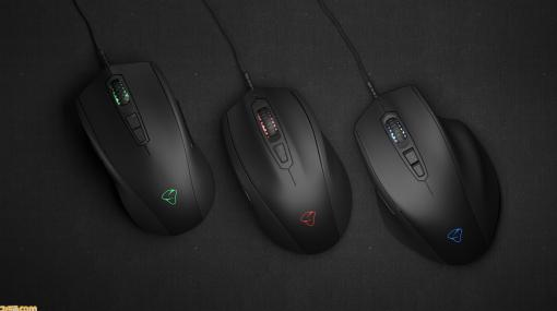 "Mionix新作ゲーミングマウス3製品が9月24日に発売! マウスパッド""アリオス""の新モデルも登場"