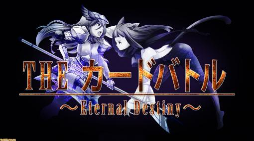 アニメーションカードゲーム『THE カードバトル ~Eternal Destiny~』9/30発売決定! 新シナリオ&新カード追加でSwitchに登場