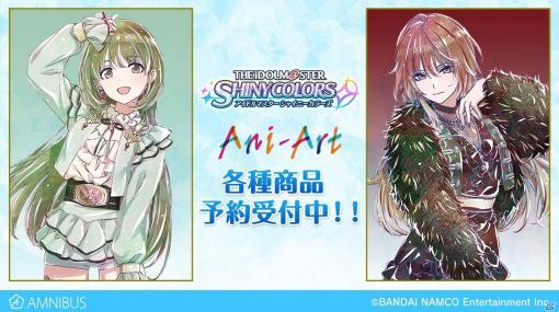 「シャニマス」シーズのAni-Artグッズが登場!七草にちか、緋田美琴を新たなタッチで魅力的に表現