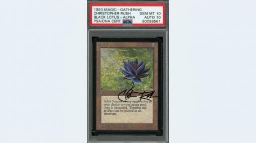 かつて5300万円で落札された『マジック:ザ・ギャザリング』の初版「ブラック・ロータス」が完璧な保存状態&サイン入りでオークションに登場