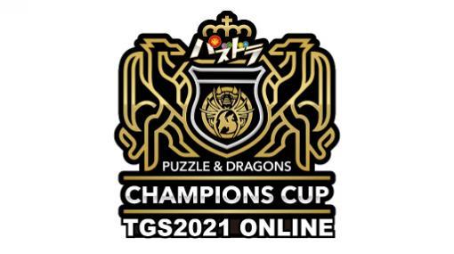 「パズドラチャンピオンズカップ TOKYO GAME SHOW 2021 ONLINE」が9月30日より開催決定