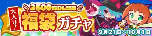 「ぷよクエ」が2500万DLを突破。記念福袋ガチャが開催