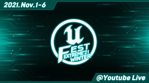Unreal Engine公式大型勉強会「UNREAL FEST EXTREME 2021 WINTER」が11月1日から6日までオンラインで開催