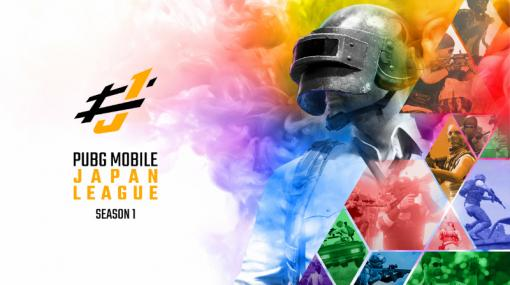 「PUBG MOBILE JAPAN LEAGUE SEASON1」Phase2は9月25日18:00に開始