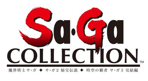 スマホアプリ版「Sa・Ga COLLECTION」が配信開始。9月29日までは割引価格の2200円(税込)で購入可能