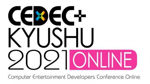 「CEDEC+KYUSHU 2021 ONLINE」,バンダイナムコエンターテインメントの富澤祐介氏とサウンドプロデューサーDECO*27氏の講演が決定