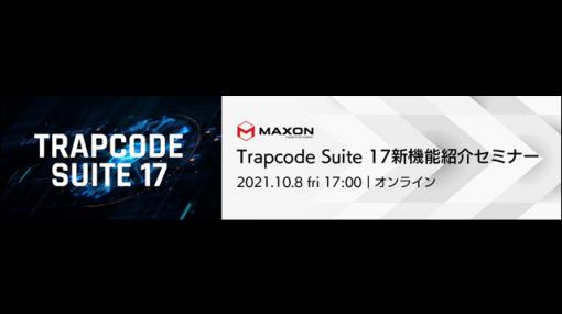 After Effectsユーザー必見「Trapcode Suite 17新機能紹介セミナー」開催(ボーンデジタル) - ニュース