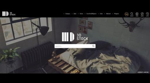 家具やインテリア雑貨の高品質な3Dデータの共有サイト「3D STOCK」グランドオープン(スペースラボ) - ニュース