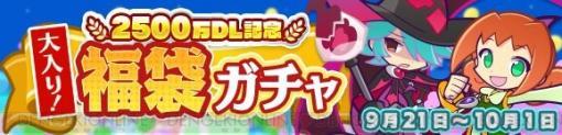 """『ぷよクエ』""""2500万DL記念 大入り!福袋ガチャ""""開催"""