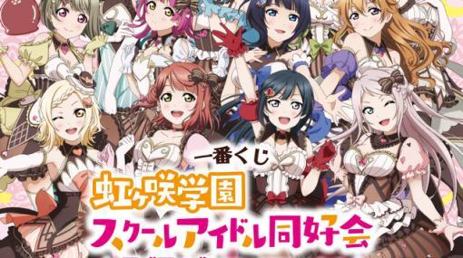 『ラブライブ!虹ヶ咲学園スクールアイドル同好会』一番くじが登場。イラストは描きおろし!