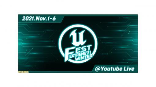 "Unreal Engineの公式オンライン勉強会""UNREAL FEST EXTREME 2021 WINTER""の特設サイトが公開。登壇予定の講演者の発表も"