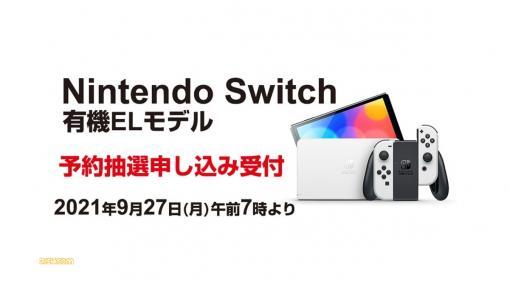 新型Switch(有機ELモデル)の抽選販売が9月27日午前7時より開始。ヨドバシ・ドット・コム会員限定で申し込み可能