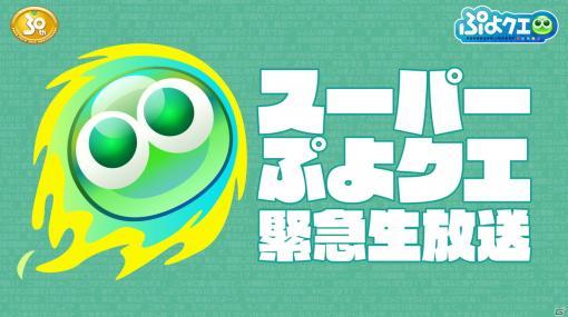 「ぷよぷよ!!クエスト」菅沼久義さんや園崎未恵さんらが出演する「スーパーぷよクエ緊急生放送」が9月28日に配信決定!