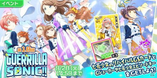 「Tokyo 7th シスターズ」七花少女の新曲「秋の空とこころ コスモス」がゲーム内先行リリース!