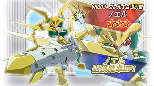 「メダロットS」にゲーム版「メダロット・ナビ」より「ノエル」が登場!