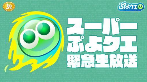 「ぷよぷよ!!クエスト」、最新情報満載「スーパーぷよクエ緊急生放送」を9月28日より配信決定