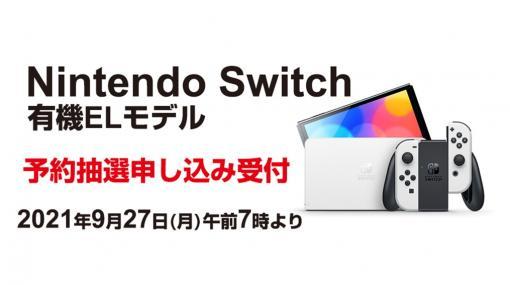 ヨドバシ・ドット・コム、「Nintendo Switch(有機ELモデル)」抽選販売実施を予告! 受付は9月27日より