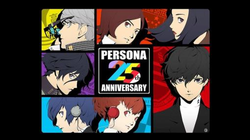 ペルソナシリーズのアニメが各サブスクリプションサービスにて一挙配信決定。TVアニメ『P5A』や『P4A』、劇場版『ペルソナ3』が自宅でいつで視聴可能に