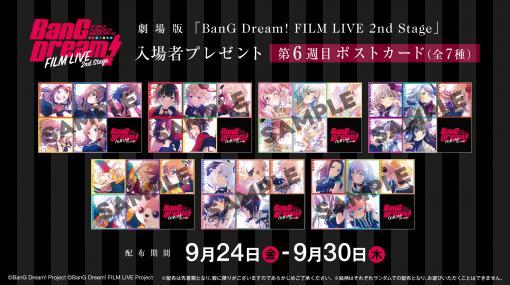 「BanG Dream! FILM LIVE 2nd Stage」,9月24からの入場者プレゼントはポストカード全7種