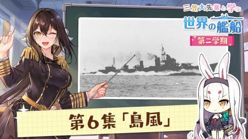 「アズールレーン」のWeb動画第6回が公開。駆逐艦・島風を紹介
