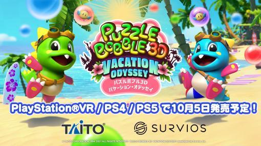 「パズルボブル3D バケーション・オデッセイ」の発売日が10月5日に決定。最新トレイラーの公開も