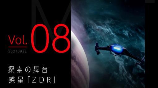 """「メトロイド ドレッド」公式レポートVol.8は探索の舞台となる惑星""""ZDR""""にフォーカス。エリアの一部や生息する生物を紹介"""