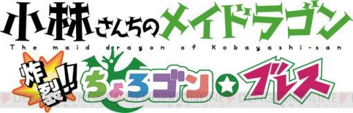 『小林さんちのメイドラゴン』がPS4とSwitchでゲームに! ジャンルはまさかのシューティング!!