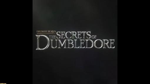 映画『ファンタスティック・ビースト』最新作のタイトルが『Fantastic Beasts: The Secrets of Dumbledore』に決定。