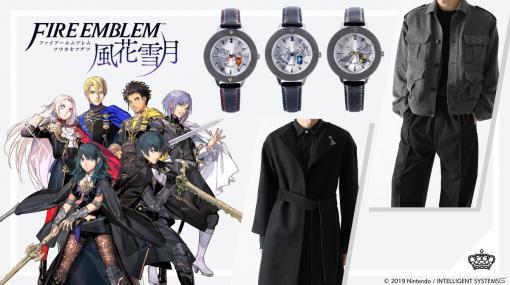 SuperGroupies×「ファイアーエムブレム 風花雪月」コラボアウターと腕時計の予約が開始!