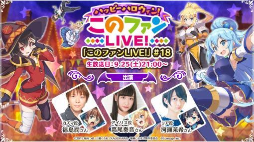 福島潤さん、高尾奏音さん、河瀬茉希さん出演の「ハッピーハロウィン『このファンLIVE!』#18」が9月25日21時に放送!