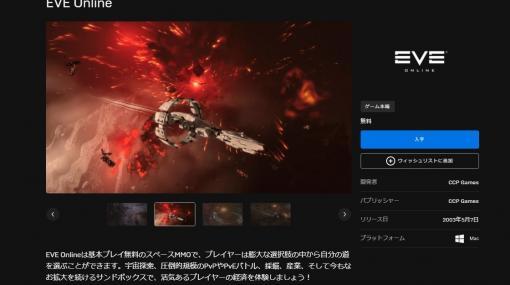 「EVE Online」がEpic Games Storeで配信スタート。Ωアカウント期間を含む一部のDLCはセールも実施中