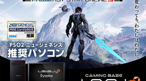 LEVEL∞,「PSO2:NGS」「SEVENTH DARK」推奨PC新モデルを発売