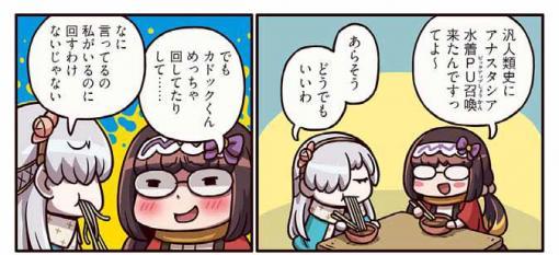 「ますますマンガで分かる!Fate/Grand Order」の 第214話が公開