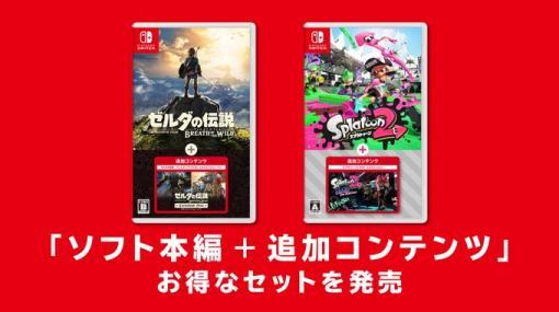 「ゼルダの伝説 BotW」「スプラトゥーン2」,ゲーム本編と追加コンテンツがセットになったパッケージ版が10月8日に発売