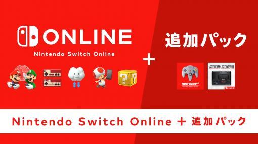 SwitchでNINTENDO 64とメガドライブが遊べる。Nintendo Switch Onlineの新料金プランが2021年10月後半に追加