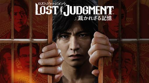 「LOST JUDGMENT:裁かれざる記憶」がJOYSOUNDとのコラボキャンペーンを開始